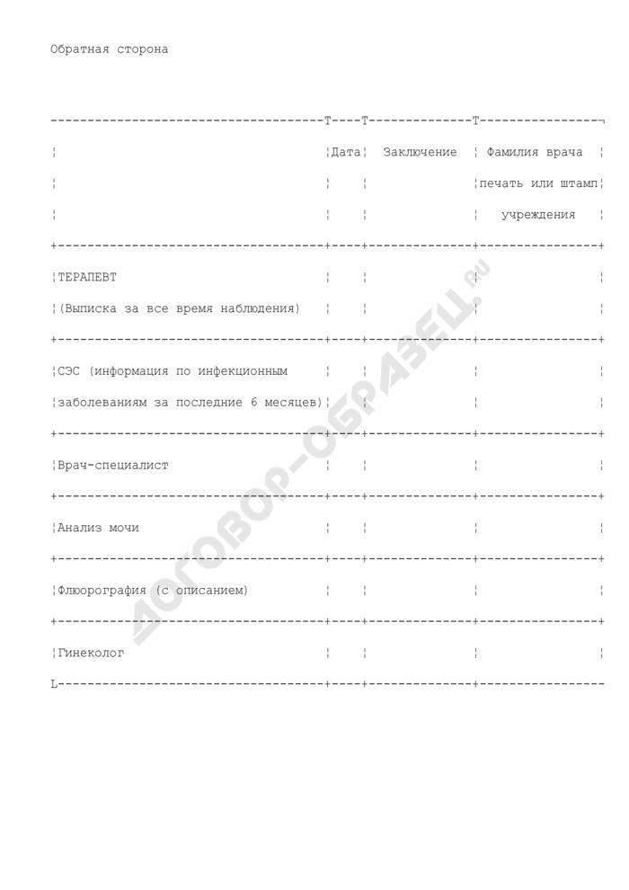 Направление на обследование донора по месту жительства. Форма N 400/у-П. Страница 2