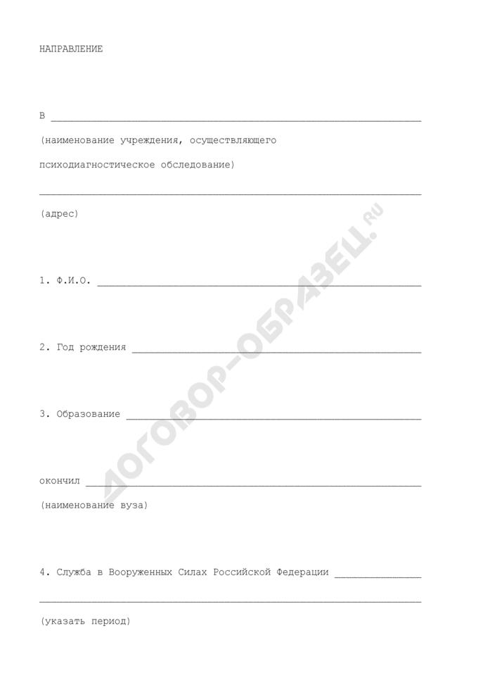 Направление на прохождение психодиагностического обследования в связи с обращением о рекомендации на должность судьи районного суда (мирового судьи). Страница 1