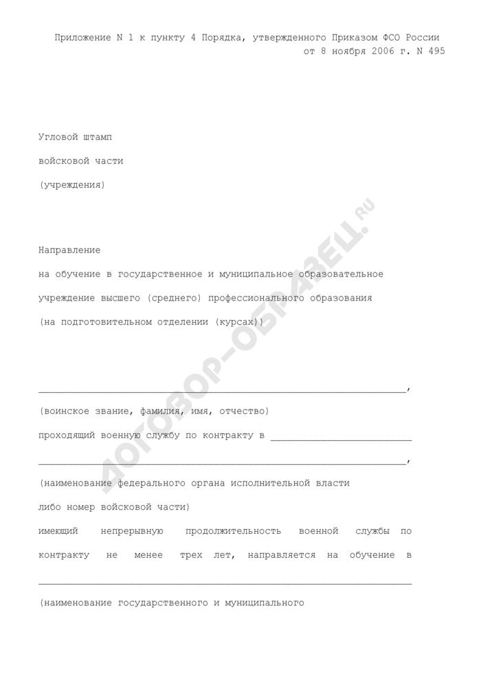 Направление на обучение в гражданское образовательное учреждение высшего (среднего) профессионального образования (на подготовительном отделении (курсах)). Страница 1