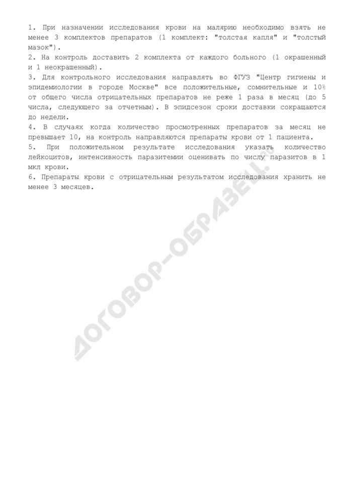 Направление на паразитологическое исследование крови на малярию в городе Москве. Страница 2
