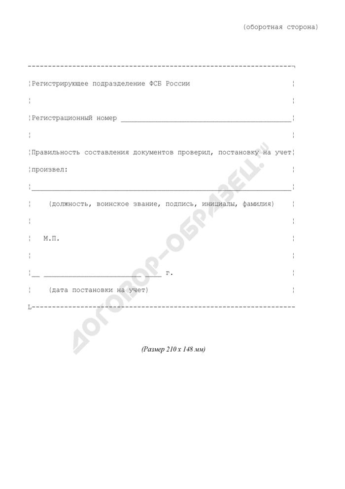 Направление на обязательную государственную дактилоскопическую регистрацию сотрудника органов безопасности. Страница 1