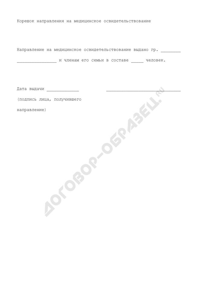Направление на медицинское освидетельствование лица, подавшего ходатайство о предоставлении статуса вынужденного переселенца, и членов его семьи в территориальном органе ФМС России. Страница 3