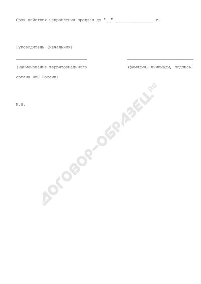 Направление на приобретение в транспортной организации за счет собственных средств проездных документов вынужденному переселенцу и членам его семьи. Страница 3