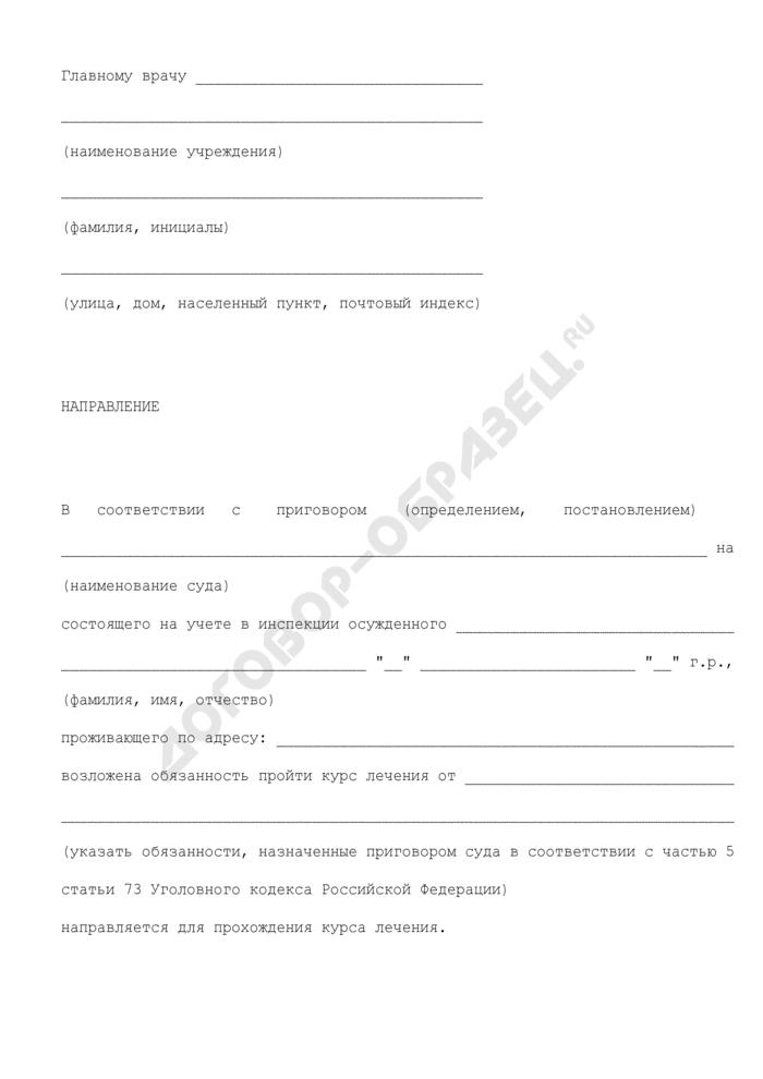 Направление на лечение от алкоголизма, наркомании, токсикомании или венерического заболевания, обязанность прохождения которого возложена на осужденного судом  (образец). Страница 1