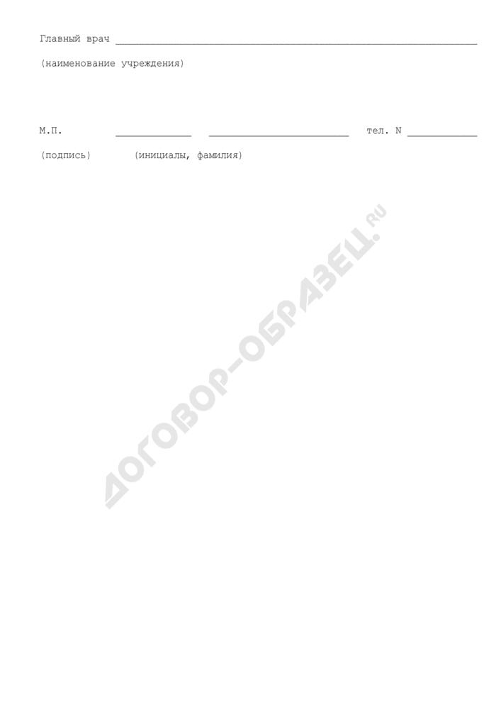 Направление на лечение от алкоголизма, наркомании, токсикомании или венерического заболевания, обязанность прохождения которого возложена на осужденного судом  (образец). Страница 3