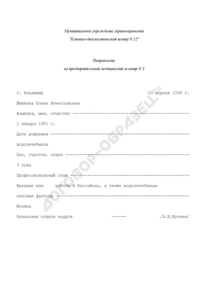 Направление на предварительный медицинский осмотр (пример). Страница 1