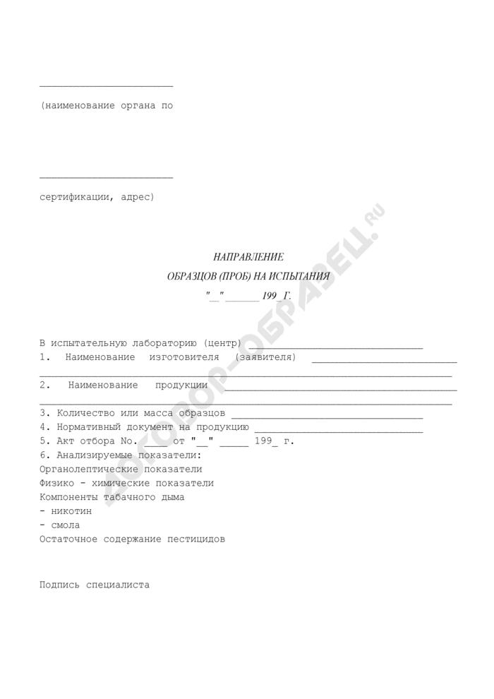 Направление образцов (проб) на испытания по идентификации продукции. Страница 1