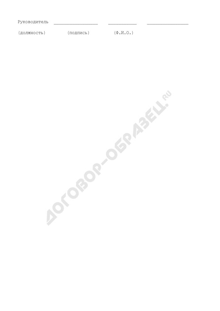 Направление-рекомендация на обучение в Российскую академию государственной службы при Президенте Российской Федерации. Страница 2