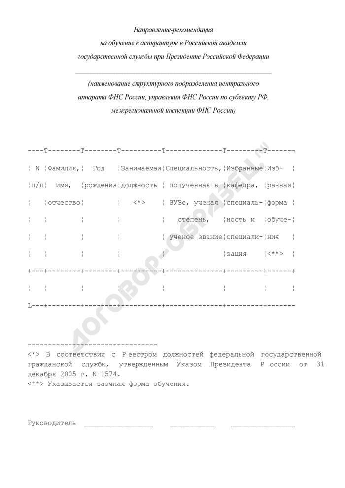 Направление-рекомендация на обучение в аспирантуре в Российской академии государственной службы при Президенте Российской Федерации. Страница 1