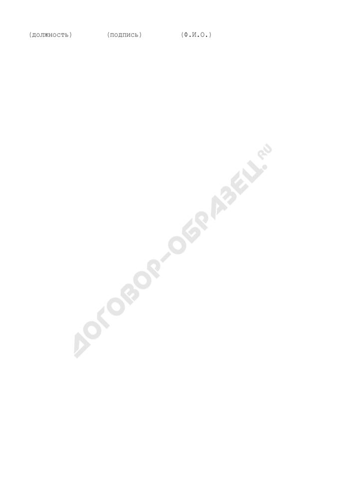 Направление-рекомендация на обучение в аспирантуре в Российской академии государственной службы при Президенте Российской Федерации. Страница 2