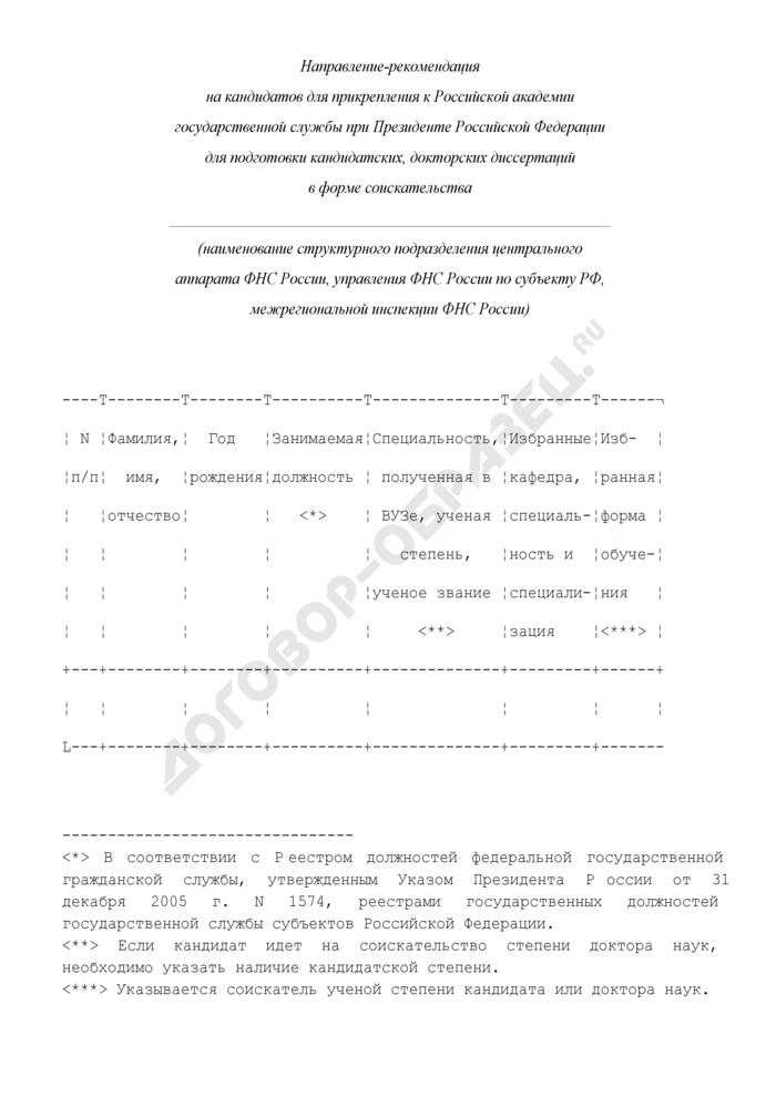 Направление-рекомендация на кандидатов для прикрепления к Российской академии государственной службы при Президенте Российской Федерации для подготовки кандидатских, докторских диссертаций в форме соискательства. Страница 1