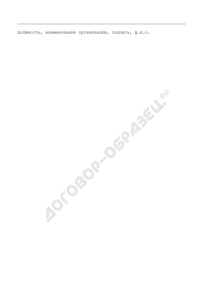 Напряжения в сечениях трубопроводов (приложение к акту приемки трубопроводов ТЭС после выполнения планового ремонта). Страница 2