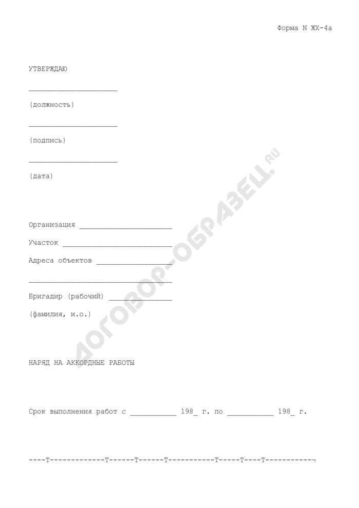 Наряд на аккордные работы. Форма N ЖХ-4А. Страница 1