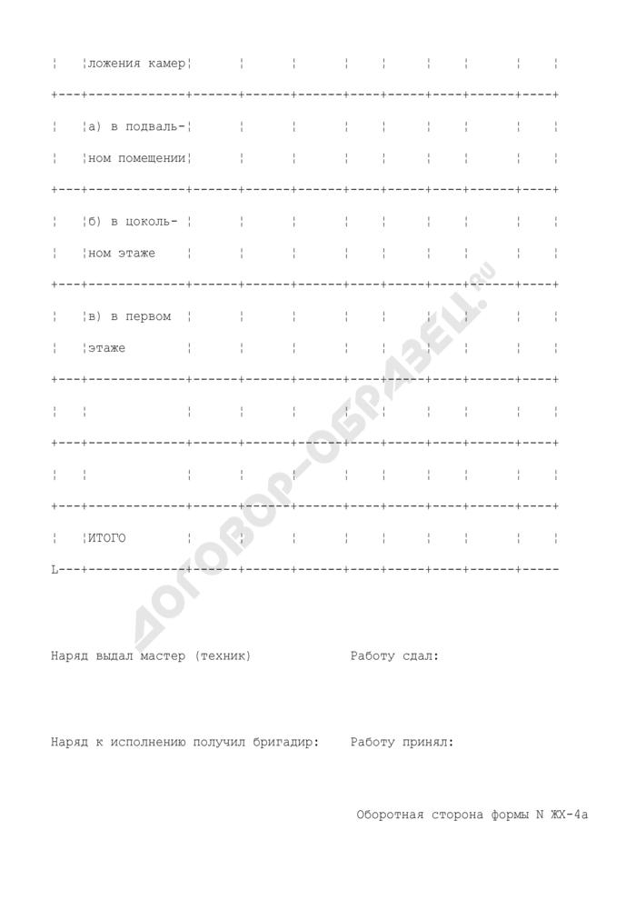 Наряд на аккордные работы. Форма N ЖХ-4А. Страница 3