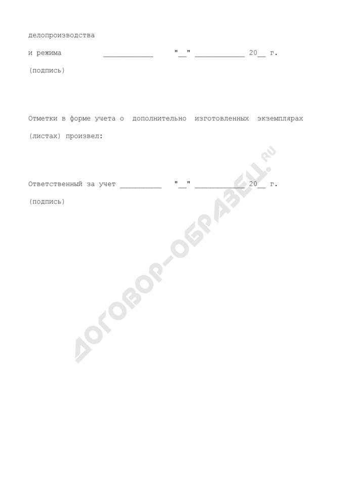 Наряд на размножение (копирование, тиражирование) документов в МВД России. Страница 2