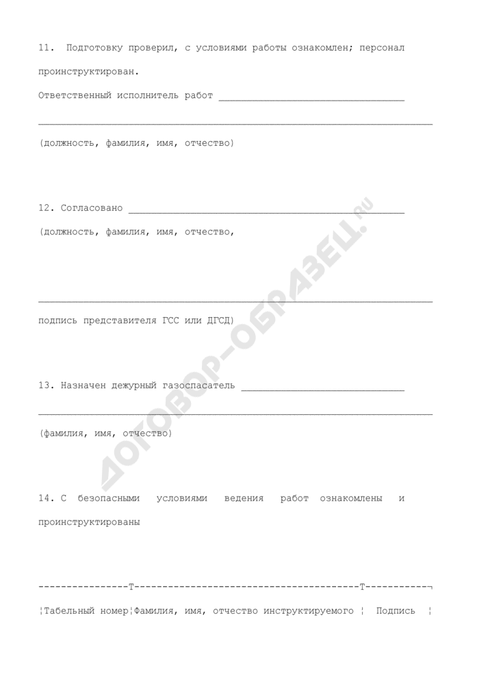 Наряд-допуск на проведение работ в газоопасных местах в коксохимическом производстве (рекомендуемая форма). Страница 3