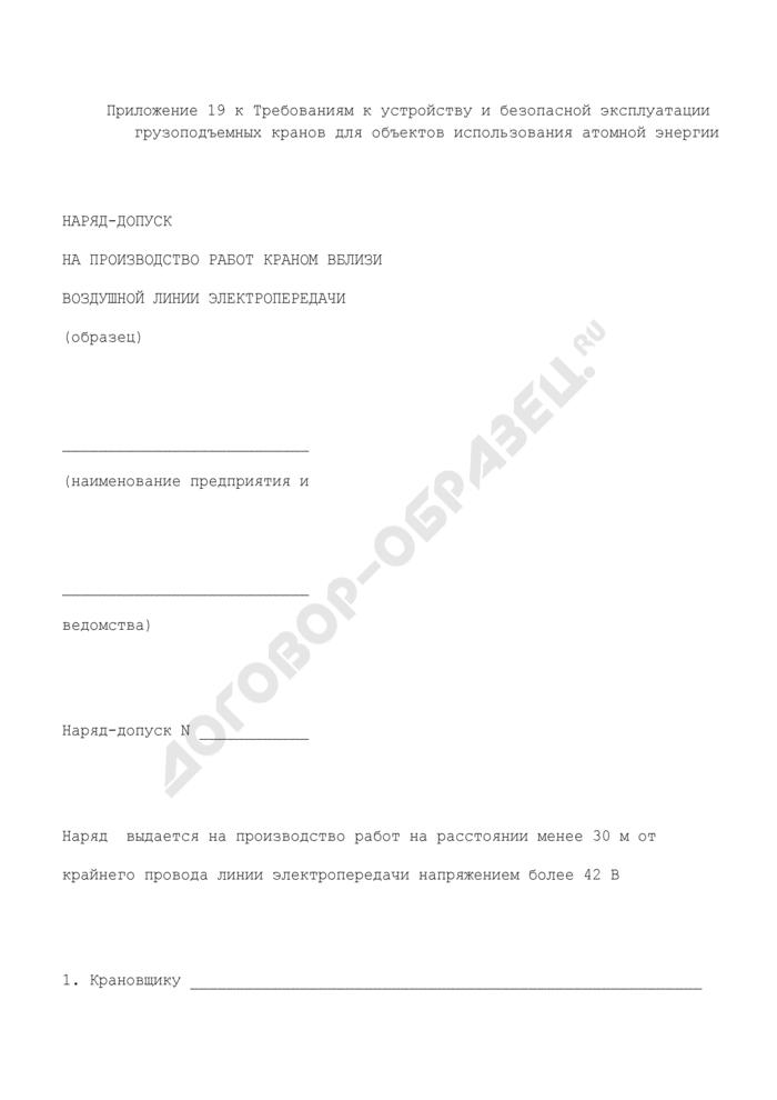 Наряд-допуск на производство работ краном вблизи воздушной линии электропередачи для объектов использования атомной энергии (образец). Страница 1