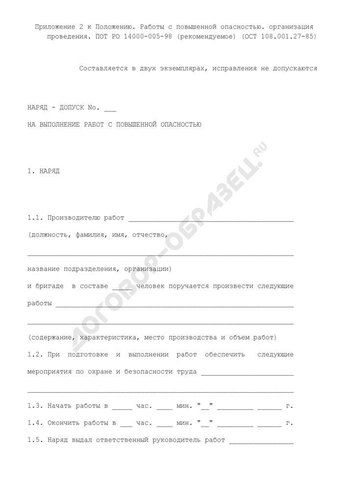 Наряд-допуск на выполнение работ с повышенной опасностью (рекомендуемая форма). Страница 1