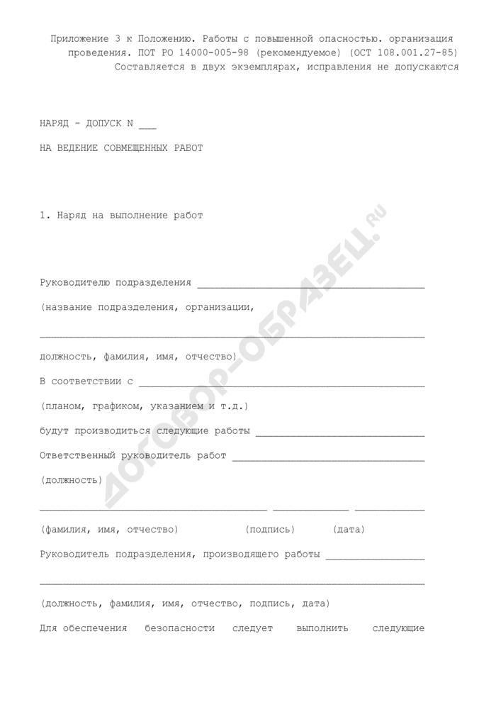 Наряд-допуск на ведение совмещенных работ (рекомендуемая форма). Страница 1