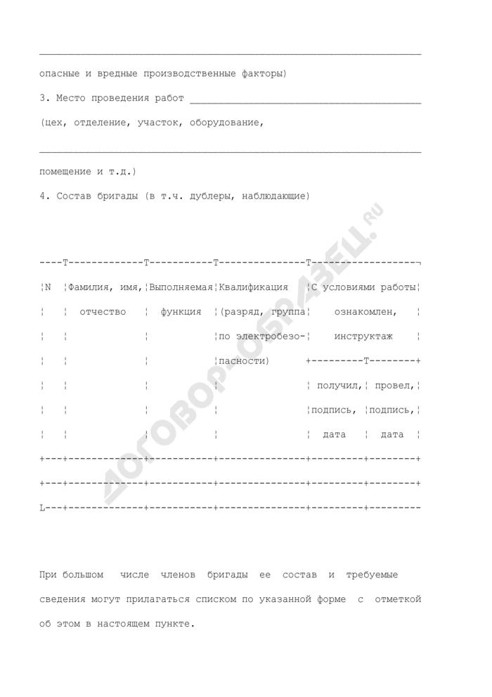 Наряд-допуск на выполнение огневых работ на временных местах (рекомендуемая форма). Страница 2