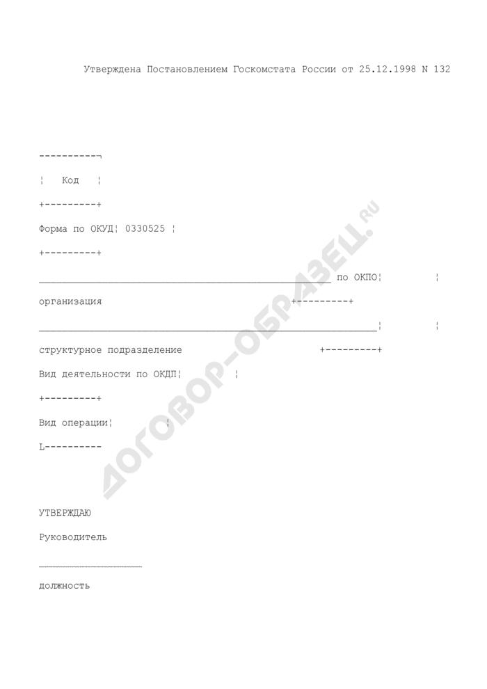 Наряд-заказ на изготовление кондитерских и других изделий. Унифицированная форма N ОП-25. Страница 1
