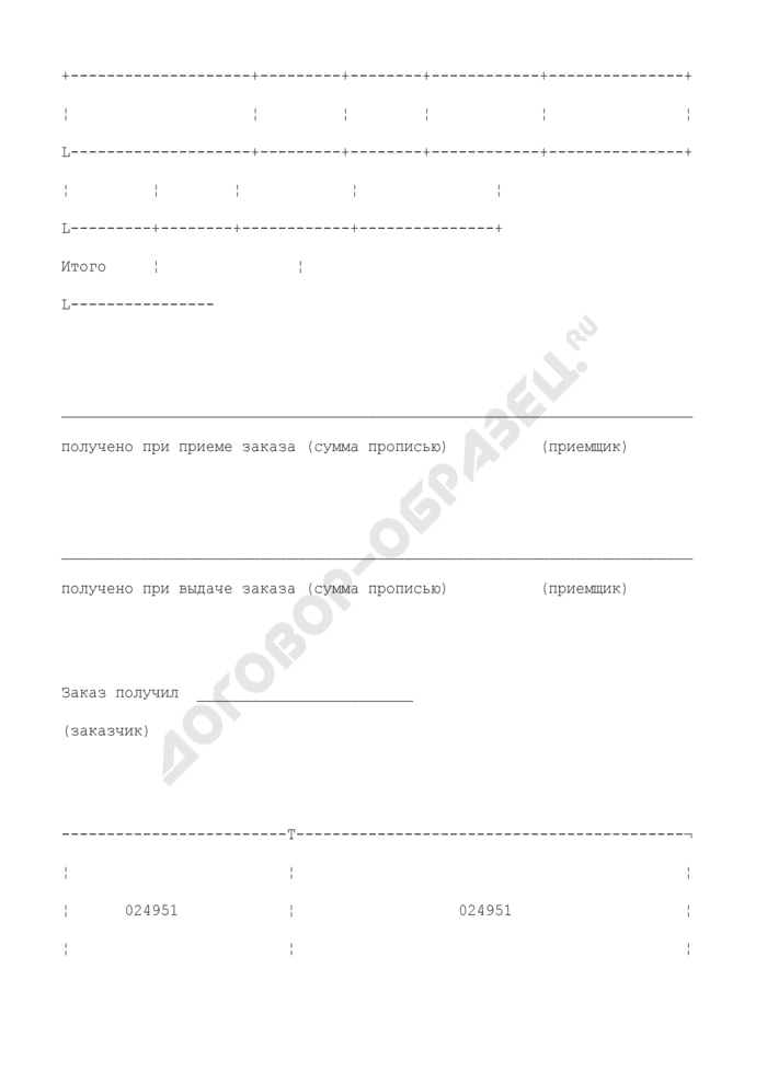 Наряд-заказ. Форма N БО-2. Страница 3