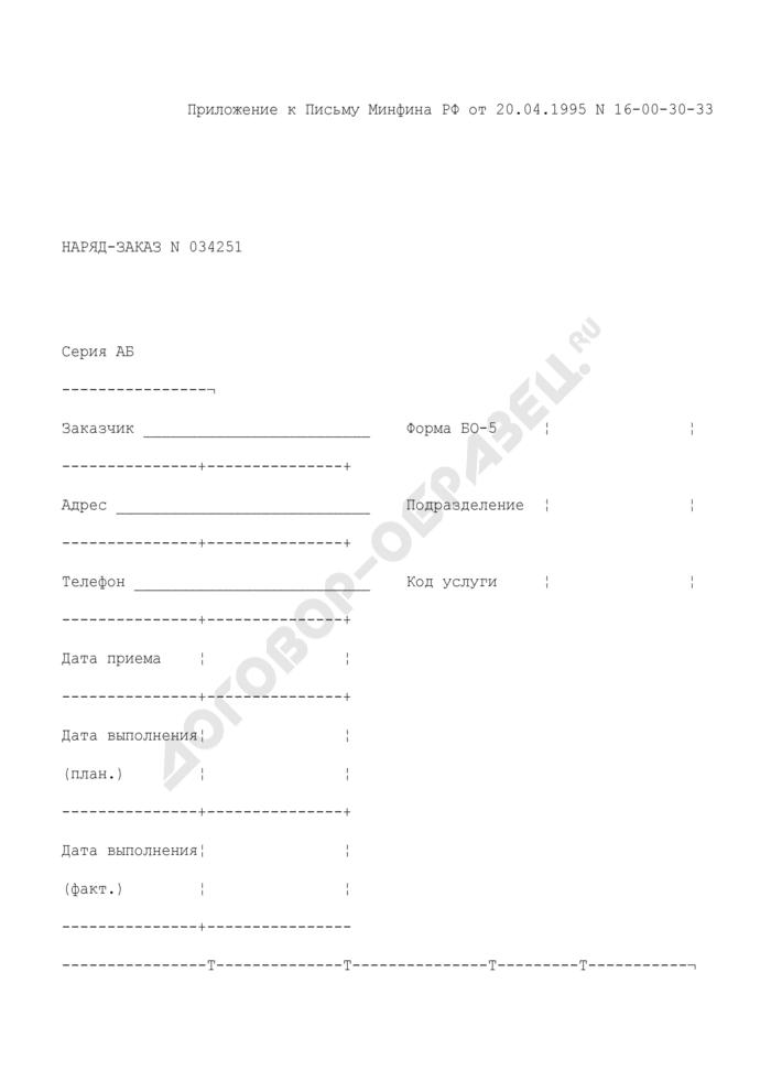 Наряд-заказ. Форма N БО-5. Страница 1