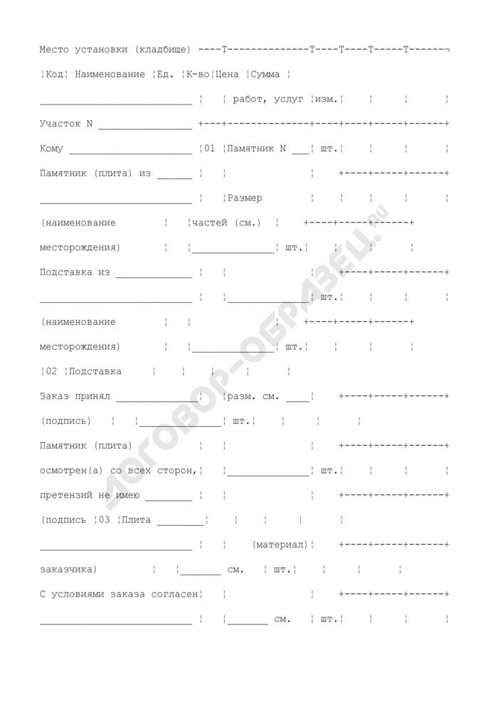 Наряд-заказ. Форма N БО-13 (01). Страница 2