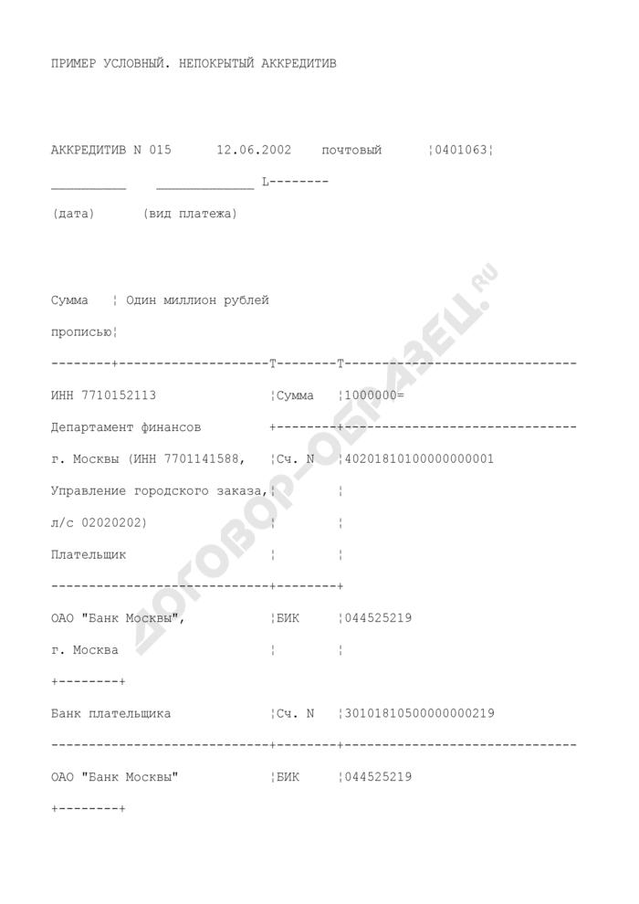 Непокрытый аккредитив (условный пример). Страница 1