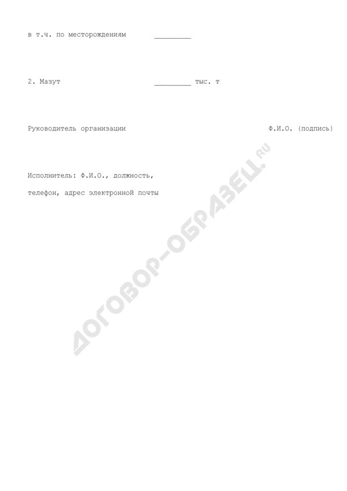 Неснижаемый нормативный запас топлива (ННЗТ) электростанции (котельной) (образец). Страница 2