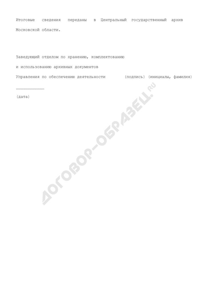 Номенклатура дел в исполнительных органах государственной власти Московской области, государственных органах Московской области. Страница 3