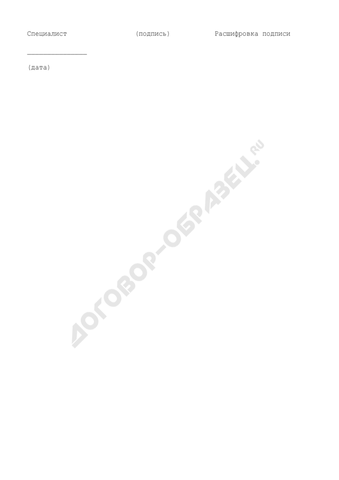 Номенклатура дел администрации городского поселения Сычево Волоколамского муниципального района Московской области. Страница 3
