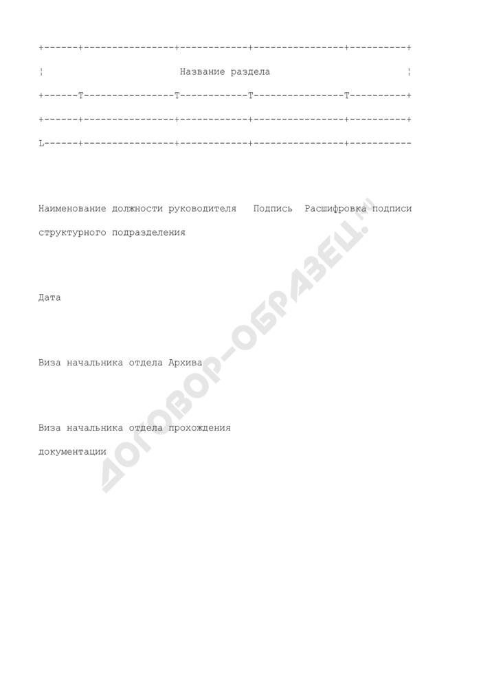 Номенклатура дел структурного подразделения Аппарата Центральной избирательной комиссии Российской Федерации. Страница 2