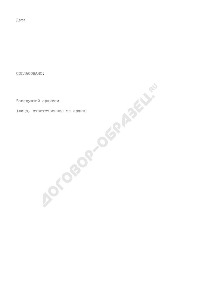 Номенклатура дел (типовая форма; не засчитывается в общее количество; не оплачивается)(приложение к инструкции по делопроизводству). Страница 2