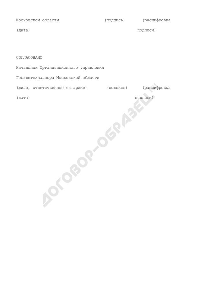 Номенклатура дел структурных подразделений Госадмтехнадзора Московской области. Страница 2