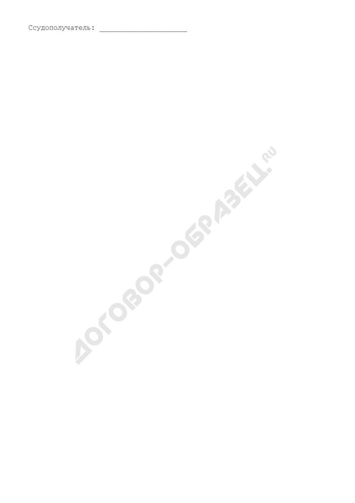 Номенклатура передаваемого оборудования (приложение к договору о передаче оборудования в безвозмездное пользование). Страница 2