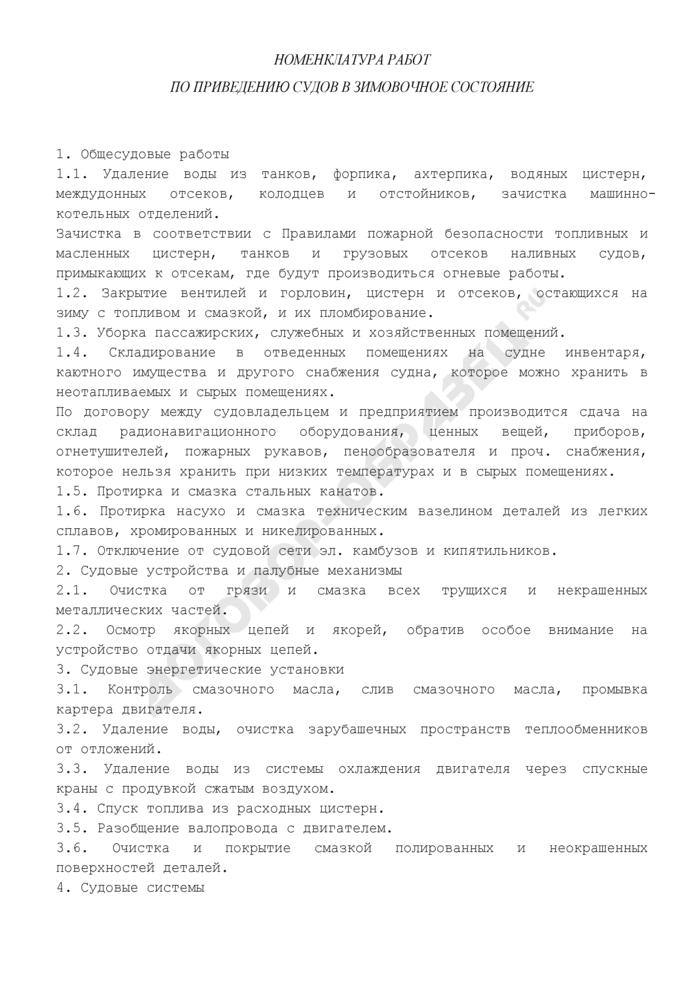 Номенклатура работ по приведению судов внутреннего водного транспорта в зимовочное состояние. Страница 1