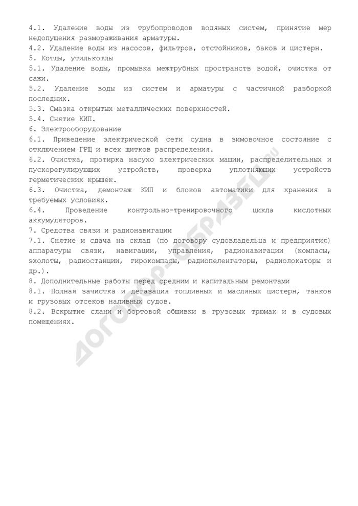 Номенклатура работ по приведению судов внутреннего водного транспорта в зимовочное состояние. Страница 2