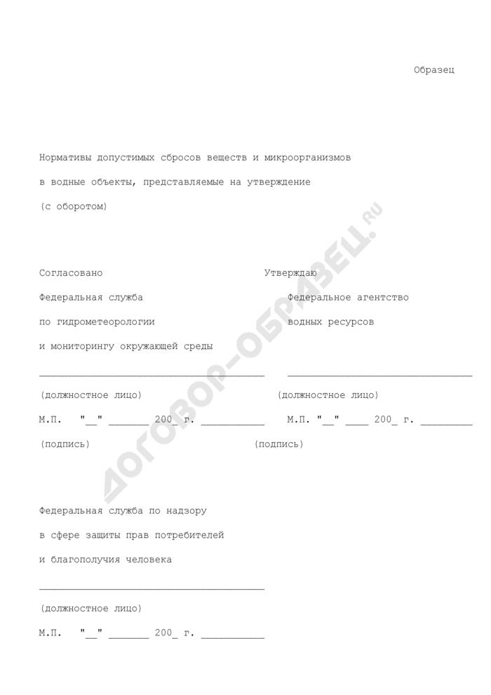 Нормативы допустимых сбросов веществ и микроорганизмов в водные объекты, представляемые на утверждение (с оборотом) (образец). Страница 1