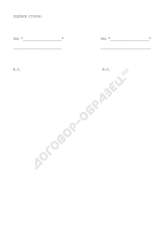 Обеспечения (приложение к передаточному акту по договору о присоединении закрытого акционерного общества к закрытому акционерному обществу). Страница 3