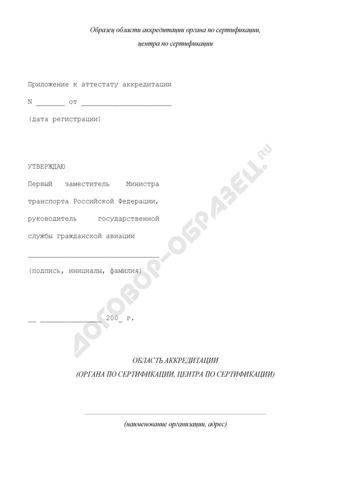 Область аккредитации органа по сертификации (центра по сертификации) (приложение к аттестату аккредитации аккредитованного субъекта). Страница 1