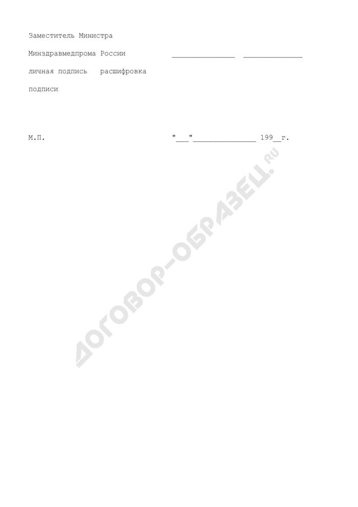 Область аккредитации (приложение к аттестату аккредитации). Страница 2