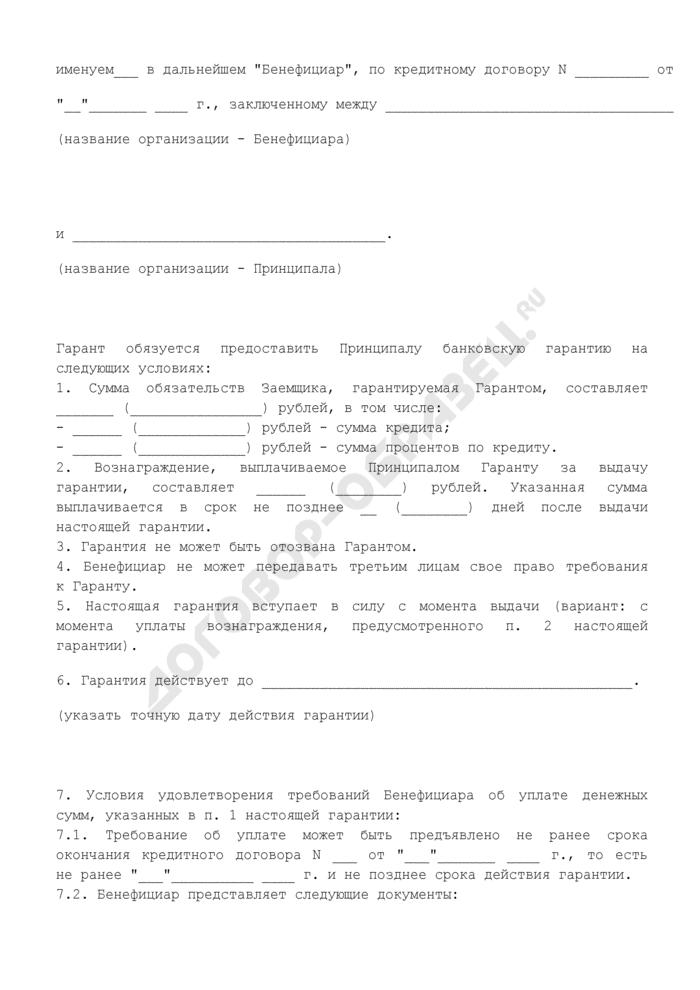 Банковская гарантия по кредитному договору. Страница 2