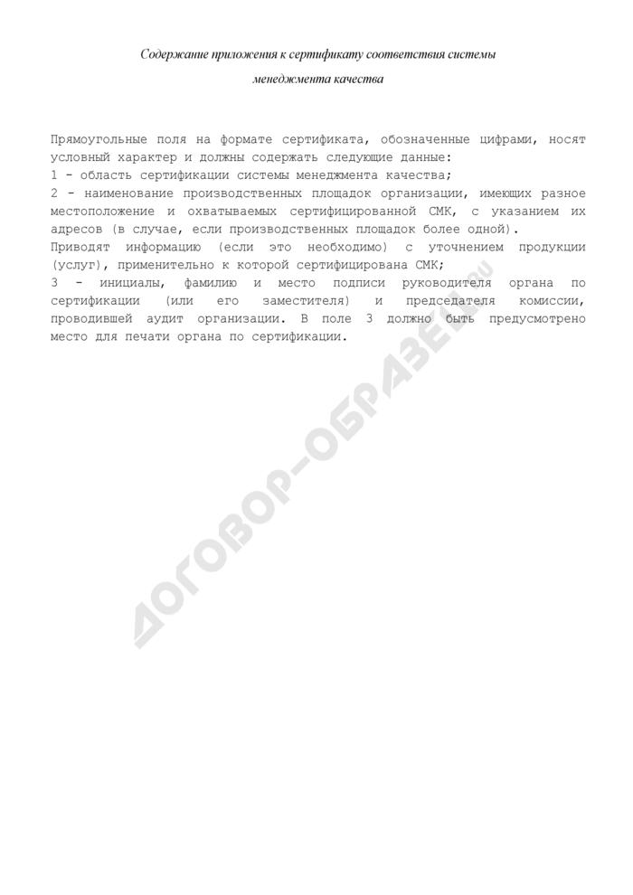 Область сертификации системы менеджмента качества (приложение к сертификату соответствия (на английском языке)). Форма N 4. Страница 2