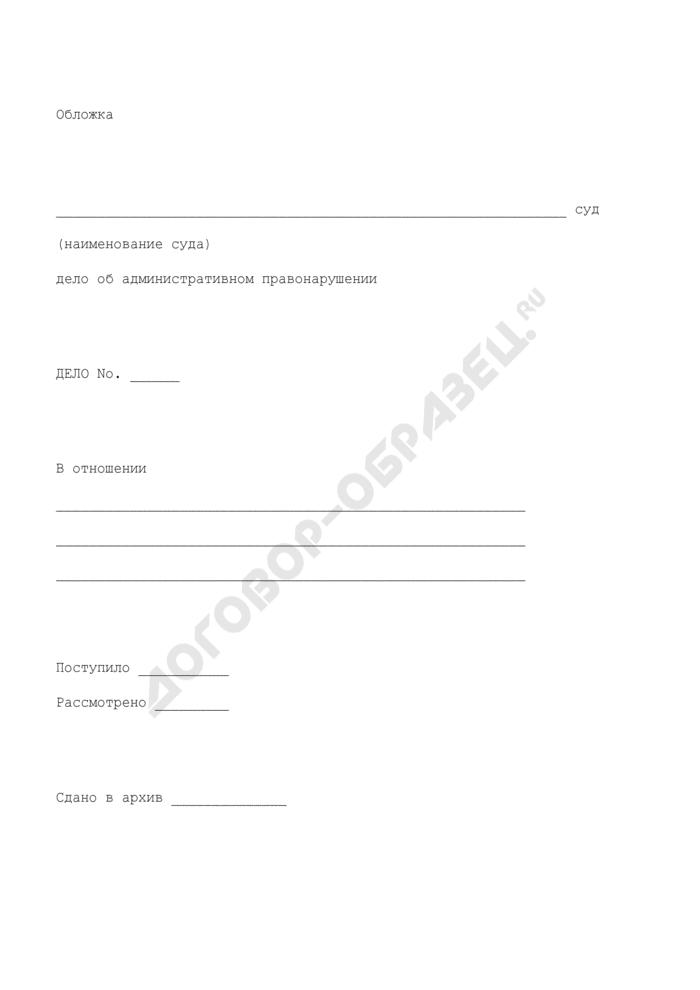 Обложка дел об административном правонарушении. Форма N 12. Страница 1