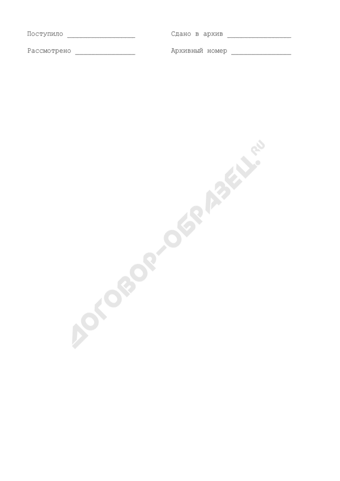 Обложка дела (материала) об административном правонарушении. Форма N 20. Страница 2