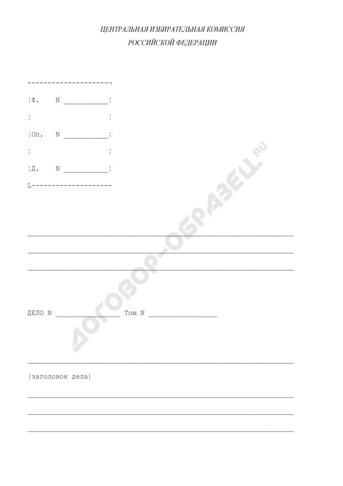 Обложка дела временного (более 5 лет) хранения в аппарате Центральной избирательной комиссии Российской Федерации. Страница 1