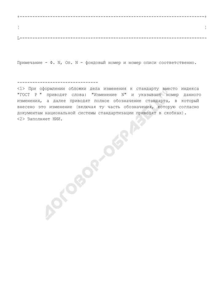 Обложка дела национального стандарта Российской Федерации (изменения к национальному стандарту) (образец). Страница 2