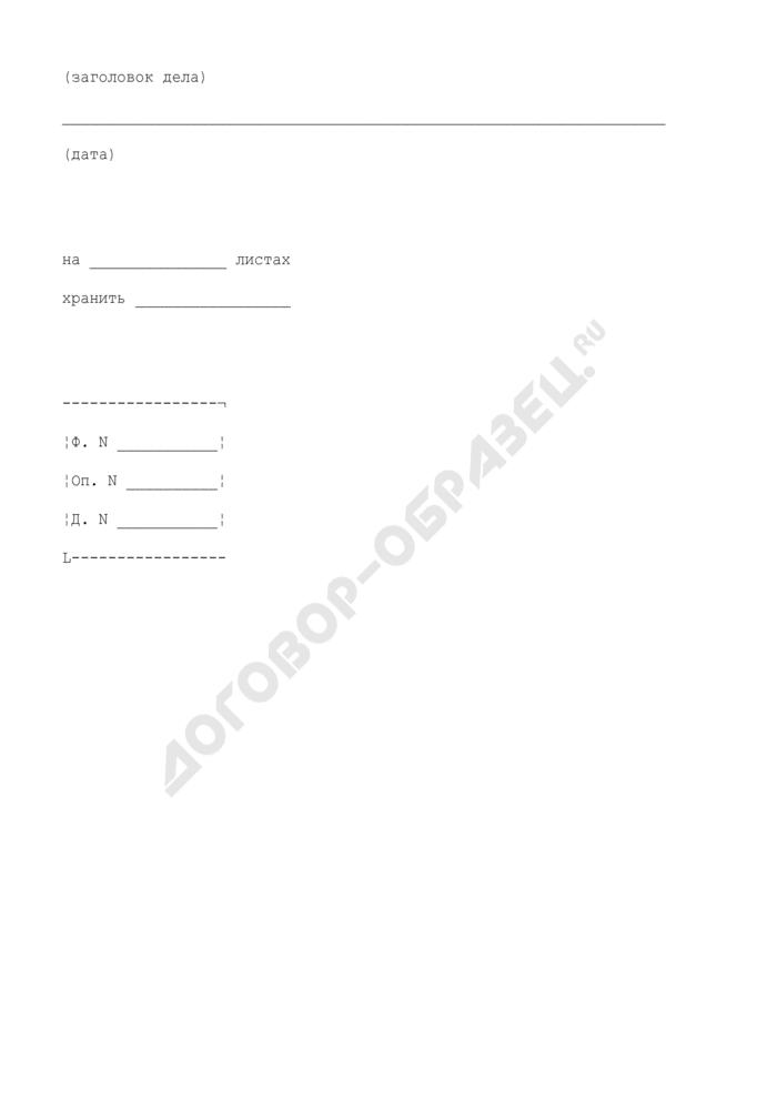 Обложка дела постоянного, временного хранения и по личному составу Федеральной регистрационной службы. Страница 2