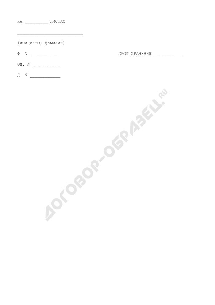Обложка дела, подлежащего передаче на архивное хранение. Страница 2